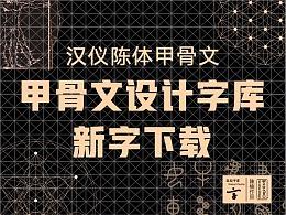 新字下载丨全球首款甲骨文设计字体上线!