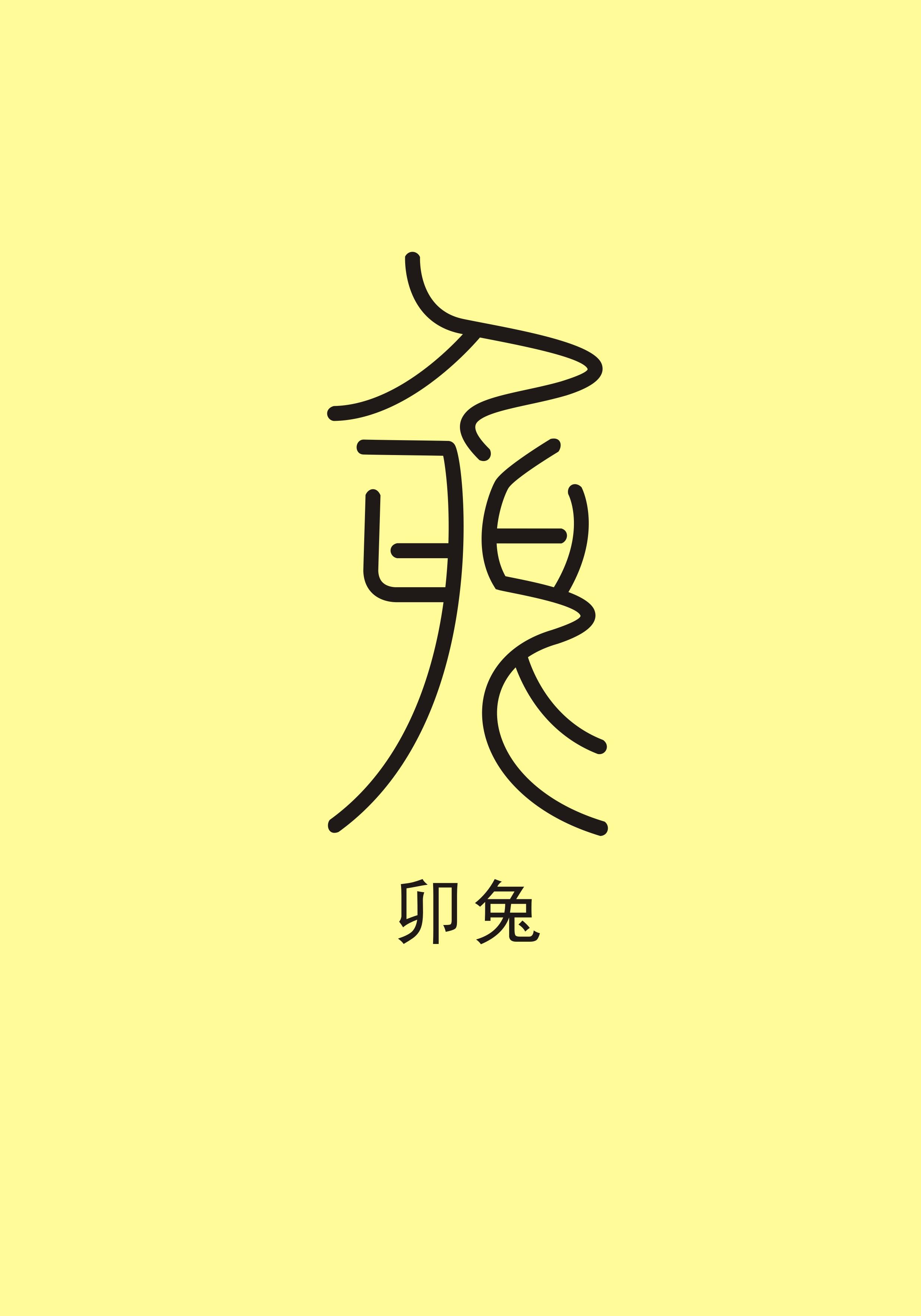 十二生肖 其6|平面|字体/字形|肉二君 - 原创作品图片