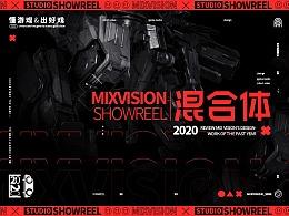 【混合体】2020 showreel
