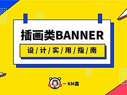 插画类Banner-设计实用分享
