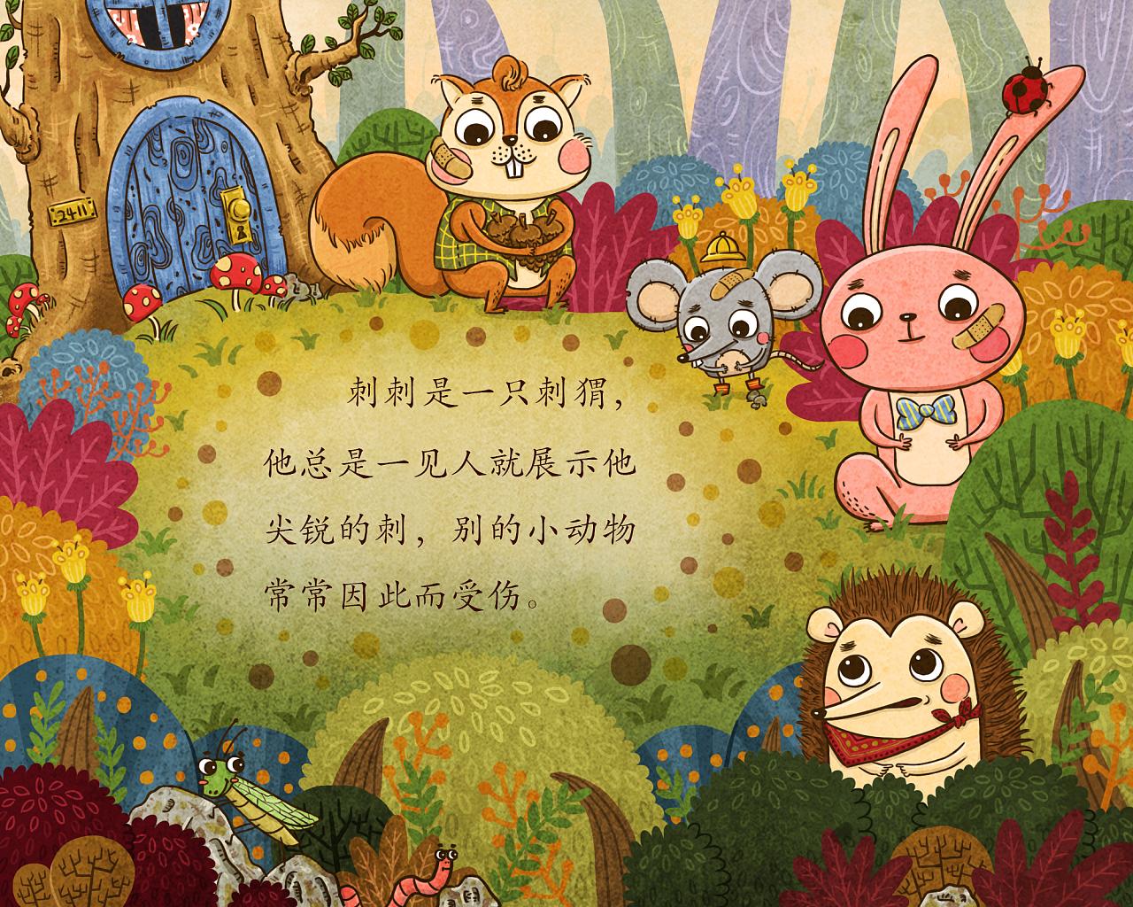 儿童绘本故事