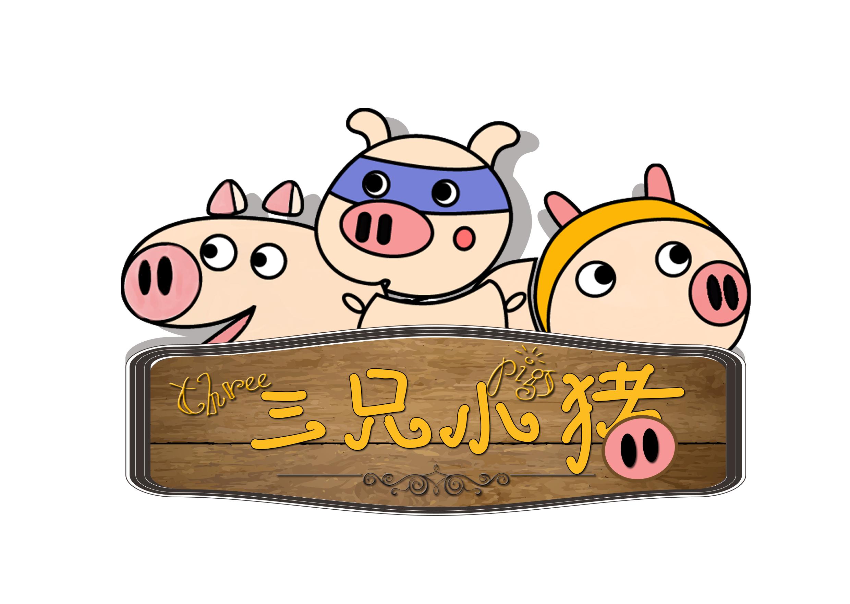 三只小猪(three pigs)|儿童插画|插画|熙大人 - 原创设计作品 - 站酷 (ZCOOL)