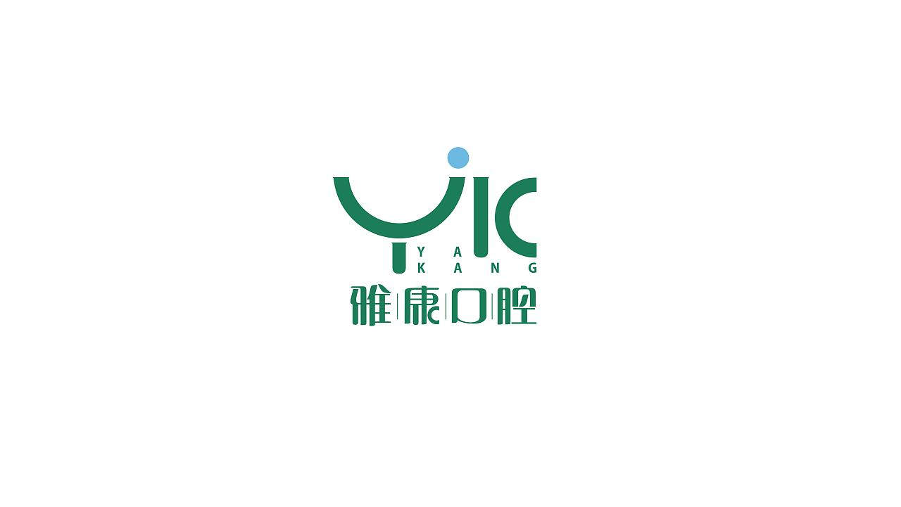 牙科logo-安徽省口腔医院标志