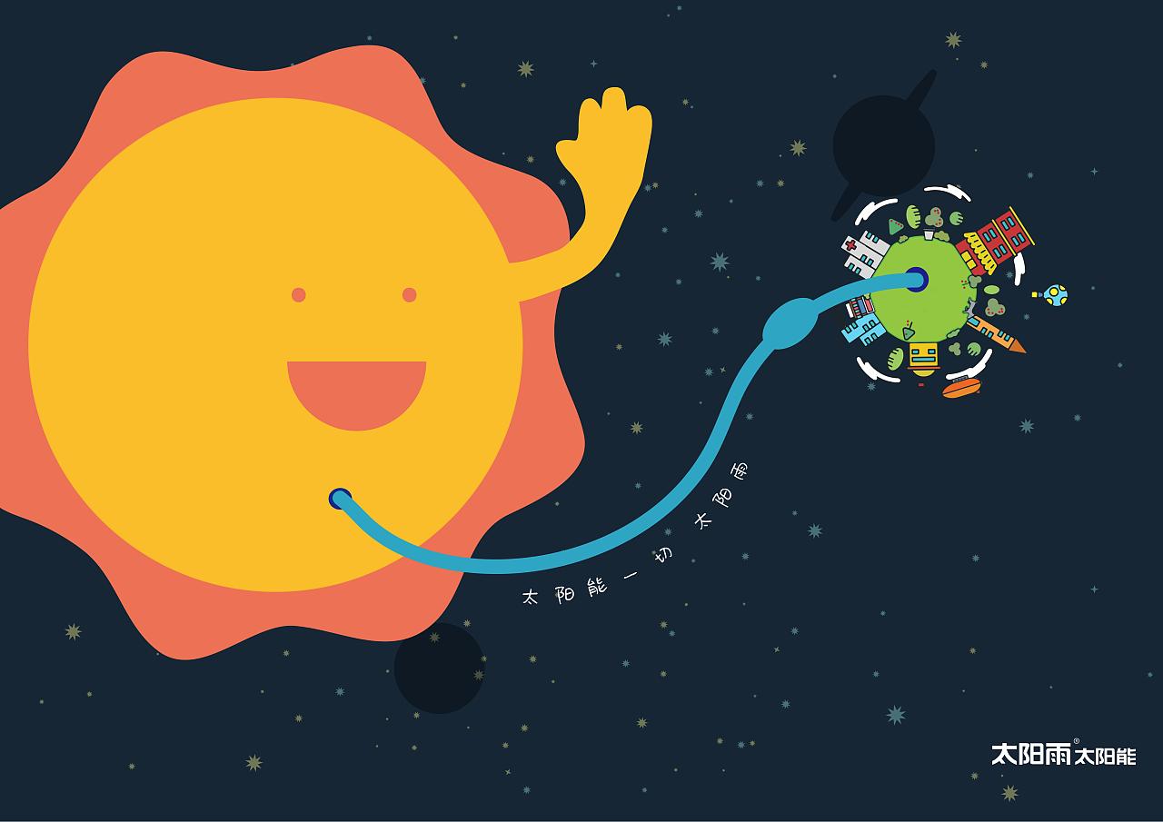 太阳雨太阳能广告海报|平面|海报|石影 - 原创作