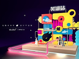 设计不设限,恭贺站酷12岁生日,来自芜湖的贺贴。