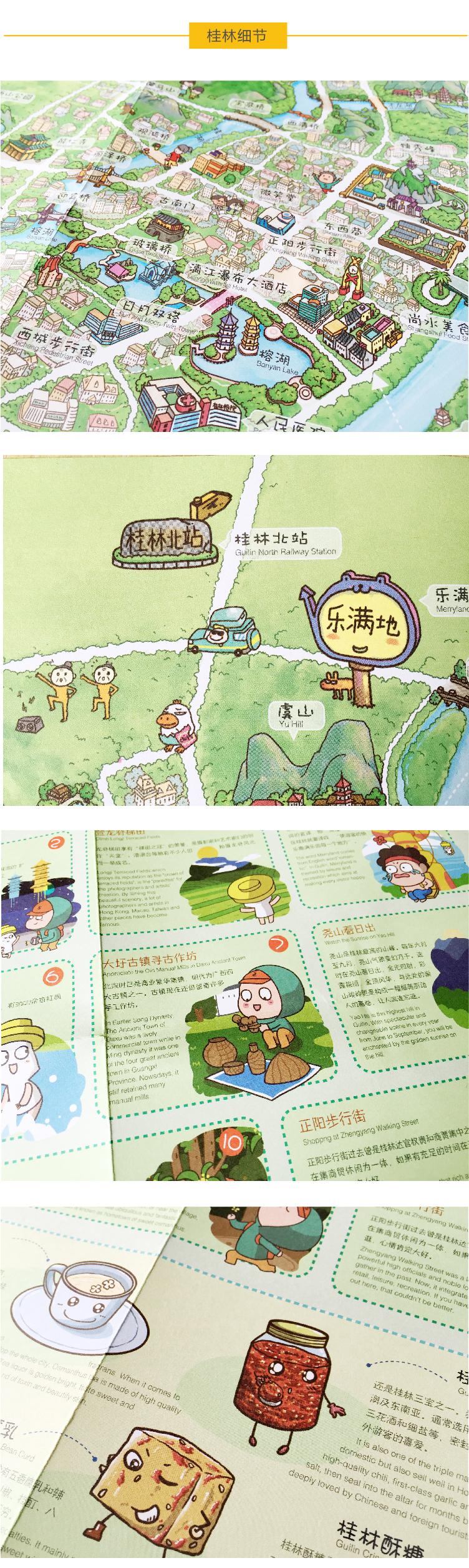 原创作品:桂林手绘地图