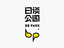 标志诞生记三十一|日谈公园