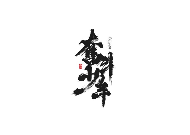 字形字体玖毛笔|房屋/字体|平面|庄冬兴-原创10v字形3米长月份米宽图片