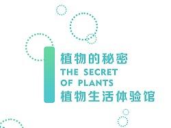 植物的秘密—植物生活体验馆