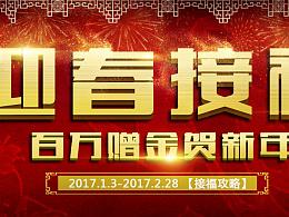 立体新年banner