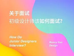 【关于面试】初级设计师该如何面试?