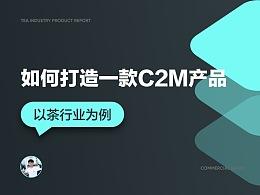 如何打造一款C2M产品