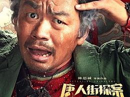 电影《唐人街探案3》烧脑版海报...