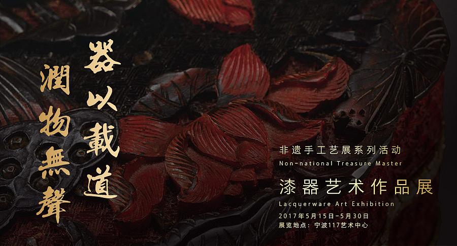 【海报设计】非遗手工展竞标海报设计-棚户区设计素材图片