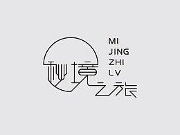 秘境之旅 字体logo