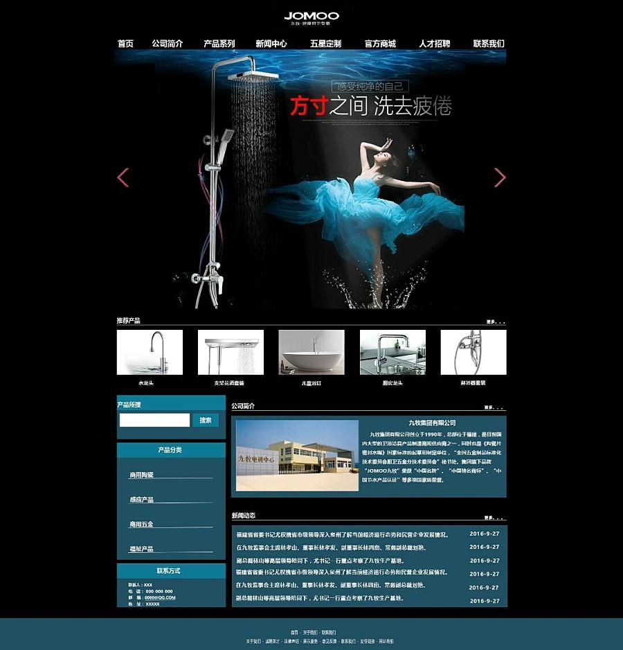 电商界面设计图片