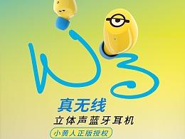 漫步者W3小黄人定制版真无线蓝牙耳机详情页