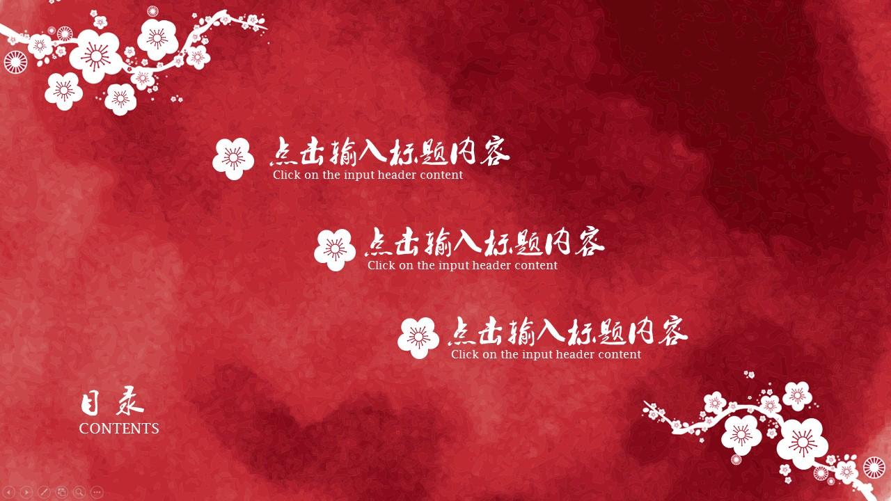 红色中国风ppt背景