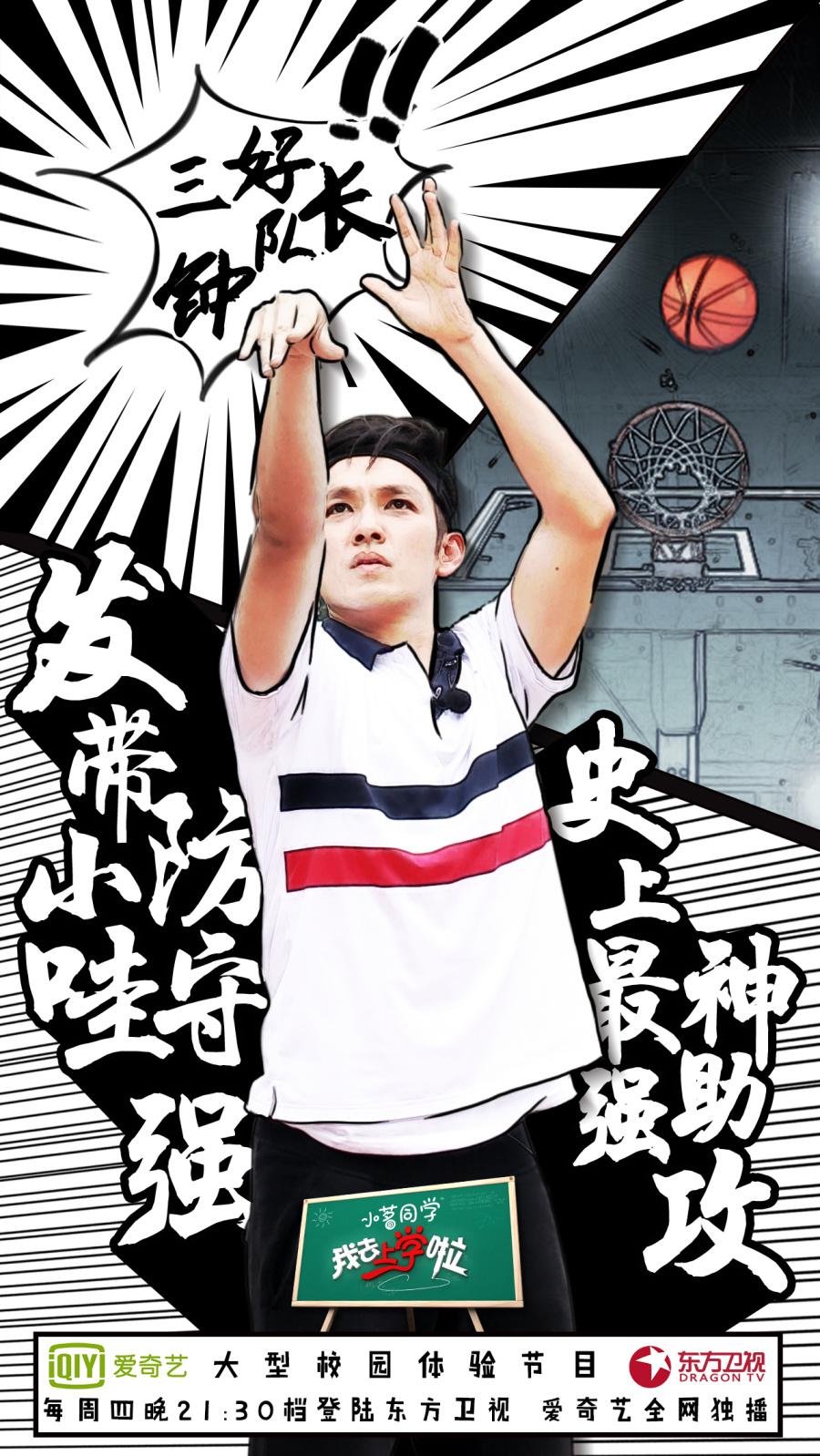 篮球海报-我去上学啦第一季|年级|漫画|nikil-原交际口语四平面漫画图片