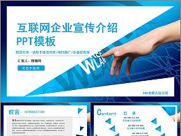 大气蓝色欧美风互联网企业宣传介绍PPT模板