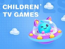 TV端-儿童益智游戏平台