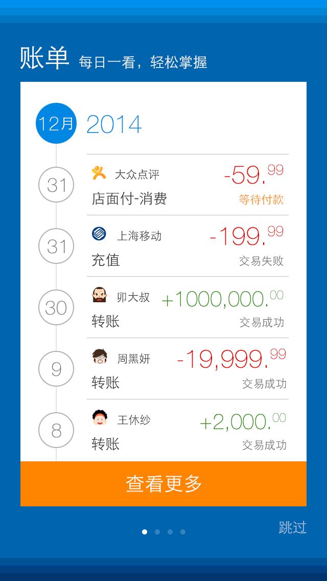 基金收益app|移动设备\/APP界面|UI|tyy5179006