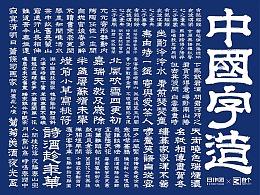 一枕诗书 中国字造