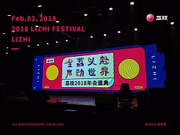 2018 LIZHI FESTIVAL
