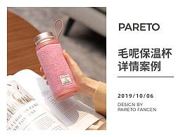 毛呢保温杯详情页展示|电商设计|PARETO