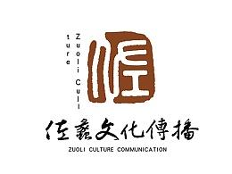 品牌形象   佐蠡文化传播有限公司