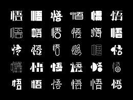 """字体设计   30""""悟"""""""