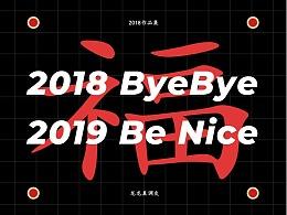 ByeBye2018-项目合集