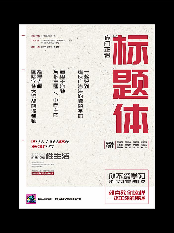 庞门正道标题体海报设计