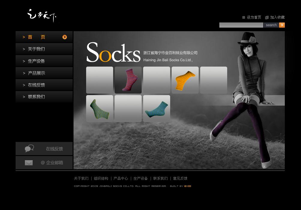 袜子企业产品网站 ui 网页设计 旅行鸽 - 原创作品图片