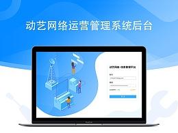 动艺网络信息管理平台