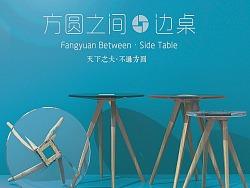 「方圆之间」 边桌设计