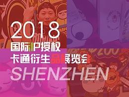 直击2018深圳国际IP授权及卡通衍生品展览会