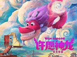 动画电影《许愿神龙》首款海报