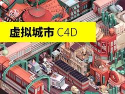 虚拟城市商业街C4D