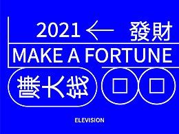 万象映画/2021财富目标,人均万象