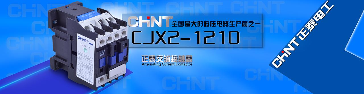 正泰昆仑nxc-32接线图