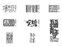 字设计:一些最近字体设计作品整理