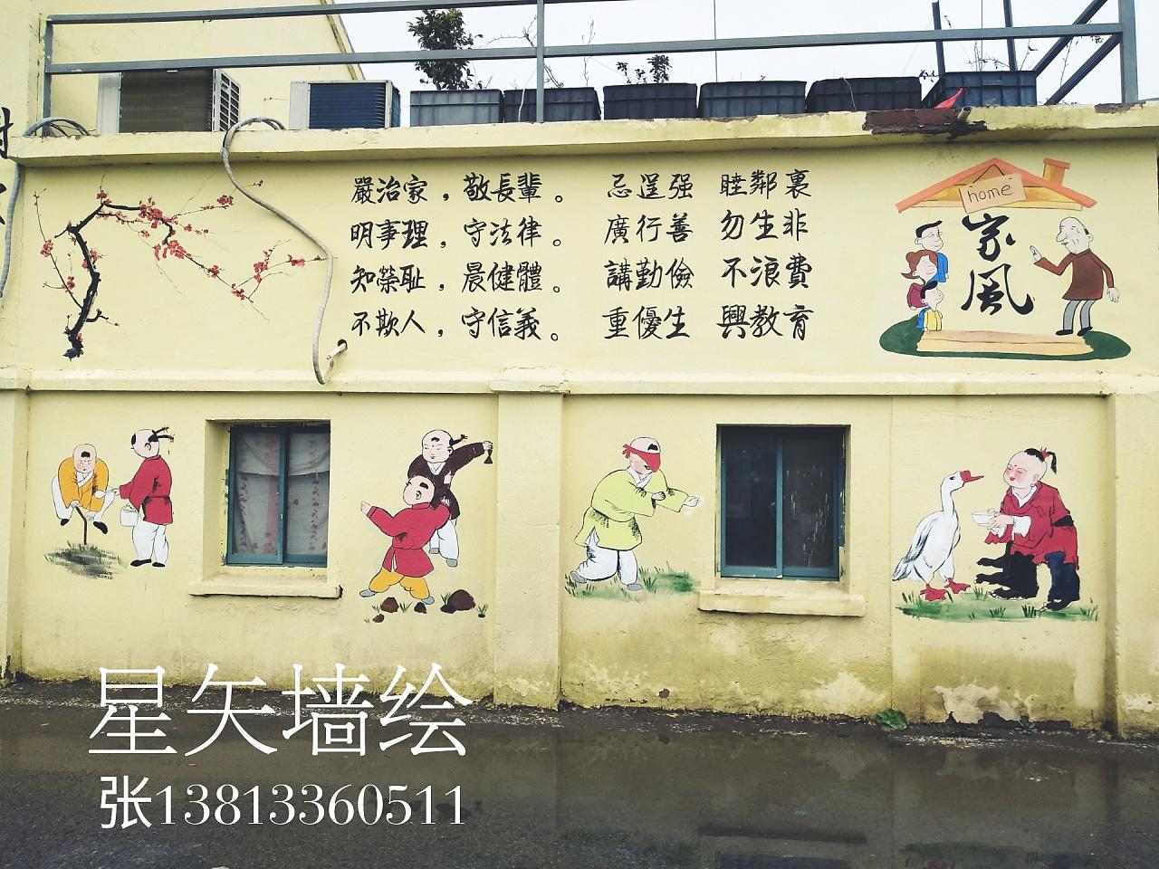 家训家风文化墙