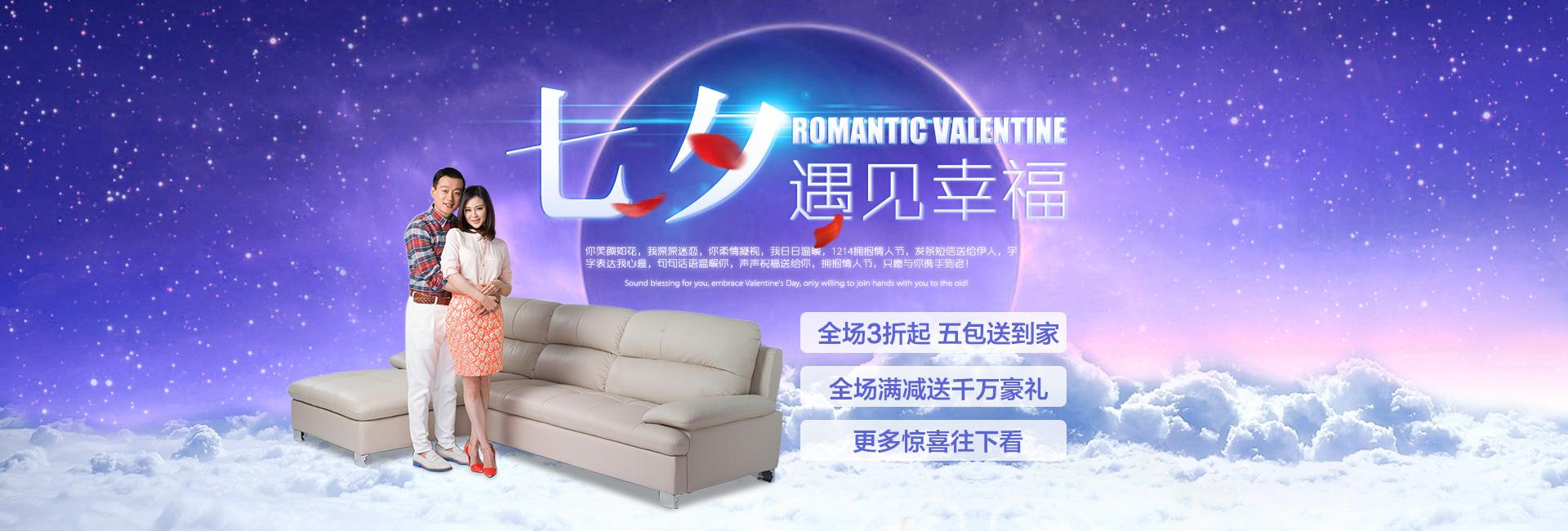 骚色网站_七夕 /strong>页面 网页 电商 nevi318 - 原创作品 - 站酷