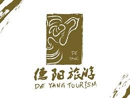 德阳旅游标志设计