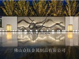 售楼处户外山型不锈钢景墙LED夜景发光设计美轮美奂