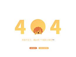 财税狮 - 404页面