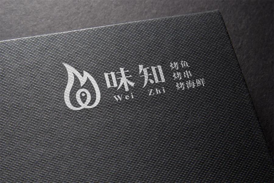 餐饮业logo字体设计-味知|字体|标志|优度设计-平面16设计图图片