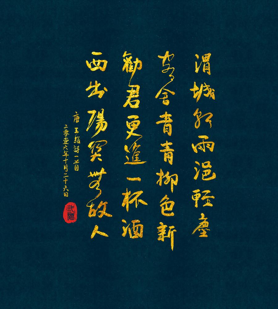 字体毛笔字 字形/品牌 书法 6三猫-原创v字体作a字体平面专卖店室内设计图片