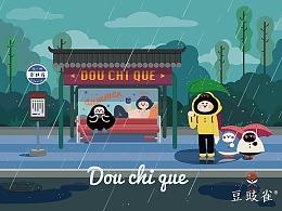 #豆豉雀#风景插画-雨天龙猫味道的雀厂车站